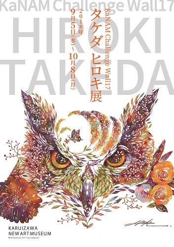 HIROKI TAKEDA SOLO SHOW