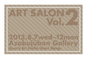 art salon vol.2