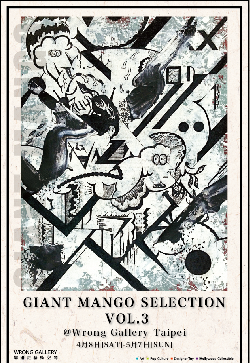 giantmango selection vol.2