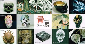 skeleton_isetan
