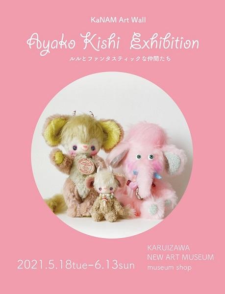 Ayako Kishi Exhibition 2021