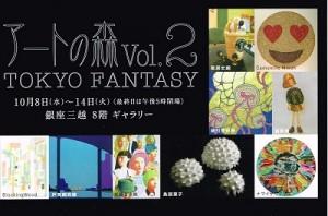 tokyo fantasy vol.2
